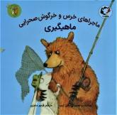 ماجراهای خرس و خرگوش صحرایی 3 (ماهیگیری)،(گلاسه)