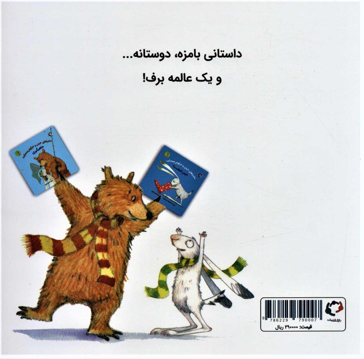 ماجراهای خرس و خرگوش صحرایی 4 (برف بازی)،(گلاسه)