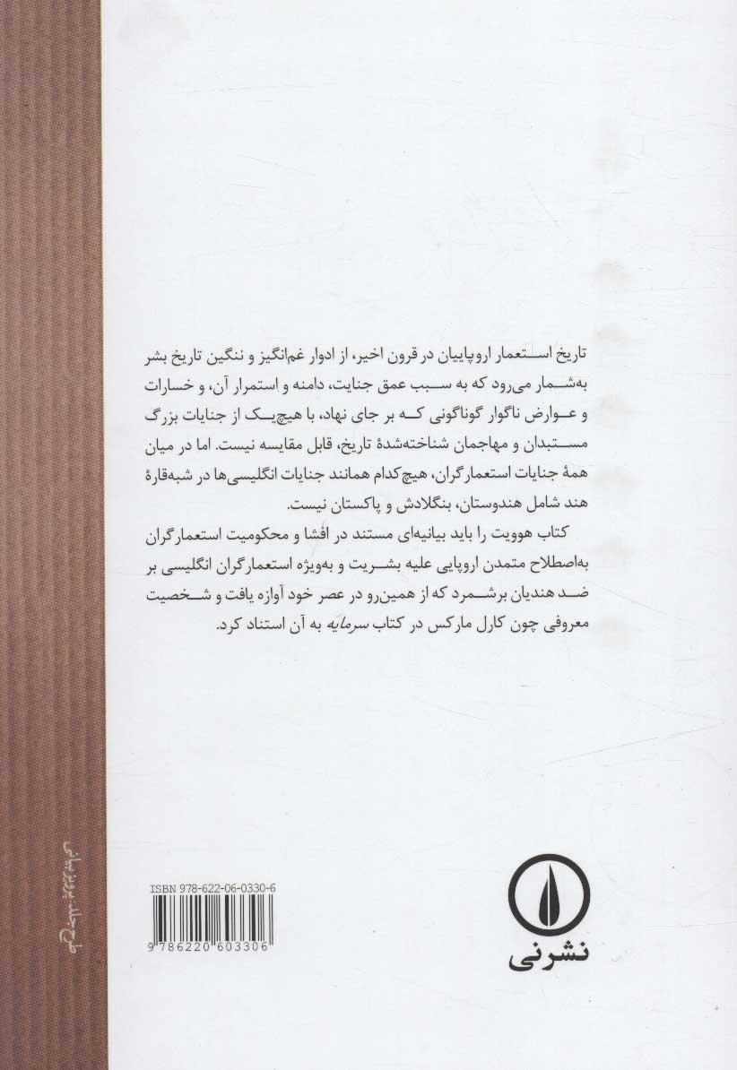 دام صیادان یا عبرت ایرانیان (نخستین رساله فارسی در شناخت استعمار انگلیس در شبه قاره هند)