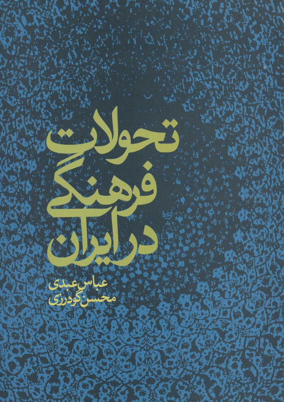 تحولات فرهنگی در ایران