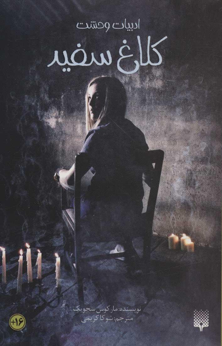کلاغ سفید (ادبیات وحشت،رمان نوجوان39)