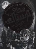 قصه های ترسناک 5 (عروسک یک چشم)