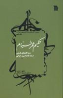 حکیم عمر خیام:دیدگاه های فلسفی استاد غلامحسین دینانی (معرفت 6)