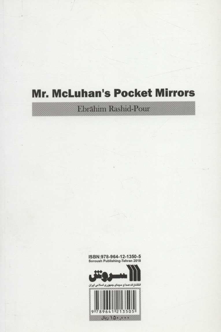 آیینه های جیبی آقای مک لوهان