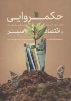 حکمروایی و اقتصاد سبز