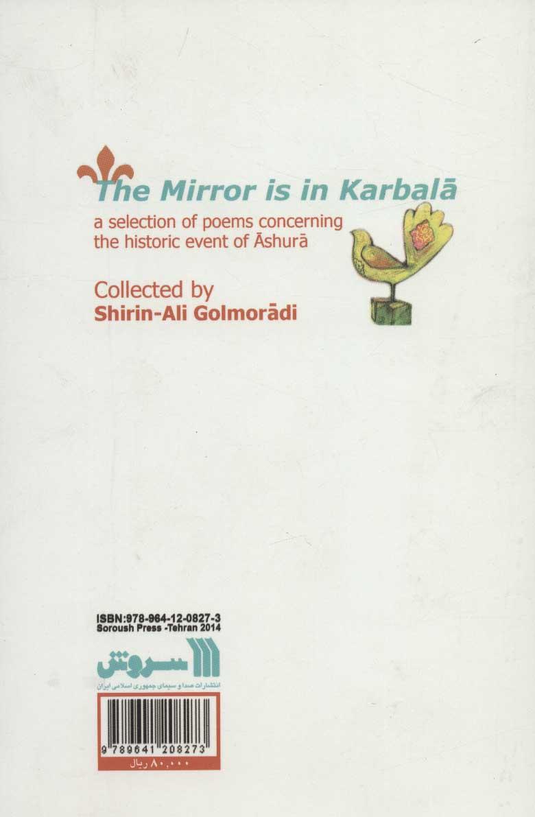 آینه در کربلاست (گزیده اشعار عاشورایی)