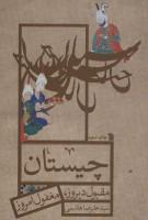 چیستان (مقبول دیروز،مغفول امروز)