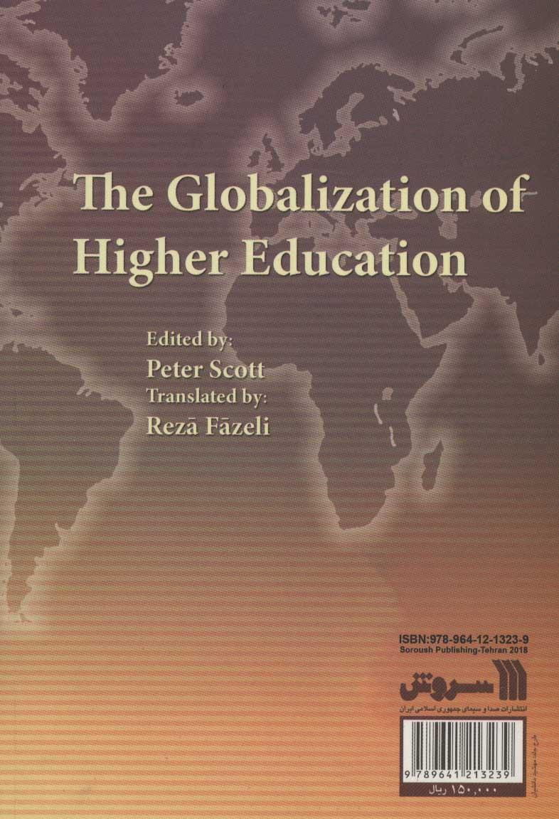 جهانی شدن آموزش عالی