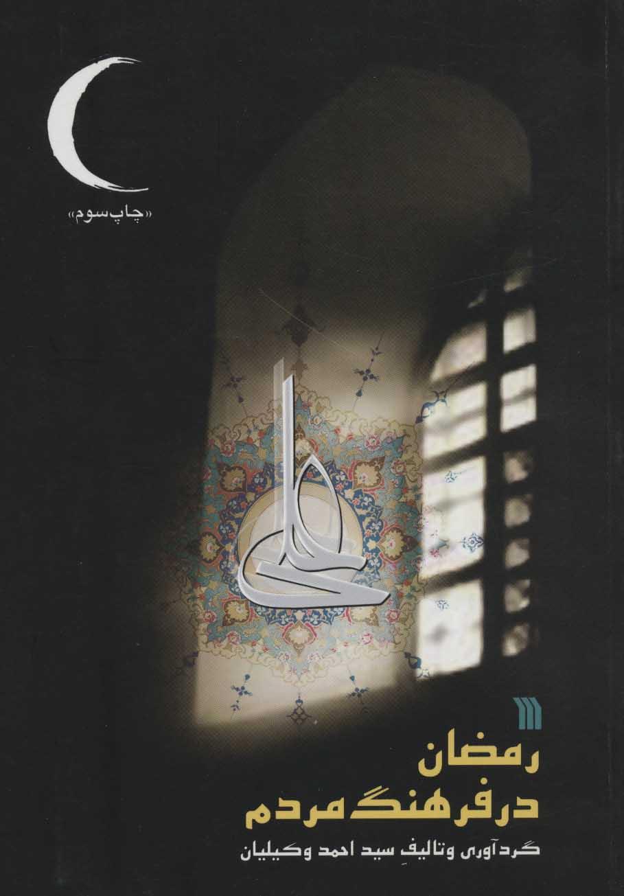 رمضان در فرهنگ مردم