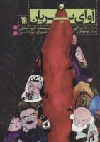 آوای پریان (نمایشنامه ای برای نوجوانان)،(گلاسه)
