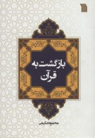 بازگشت به قرآن