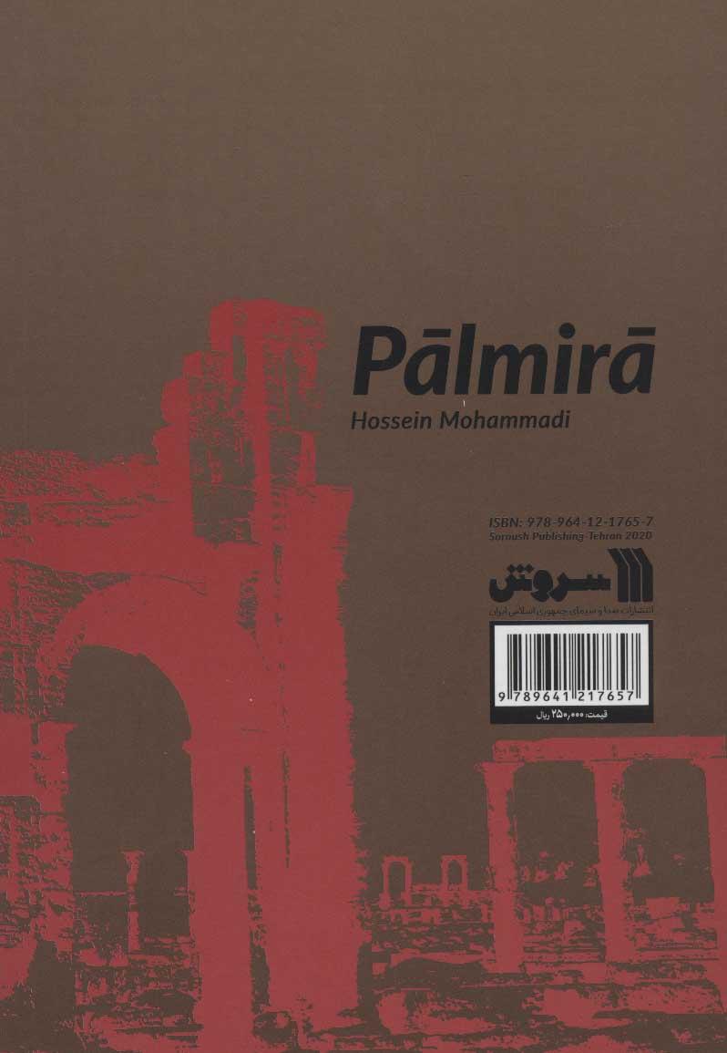 پالمیرا