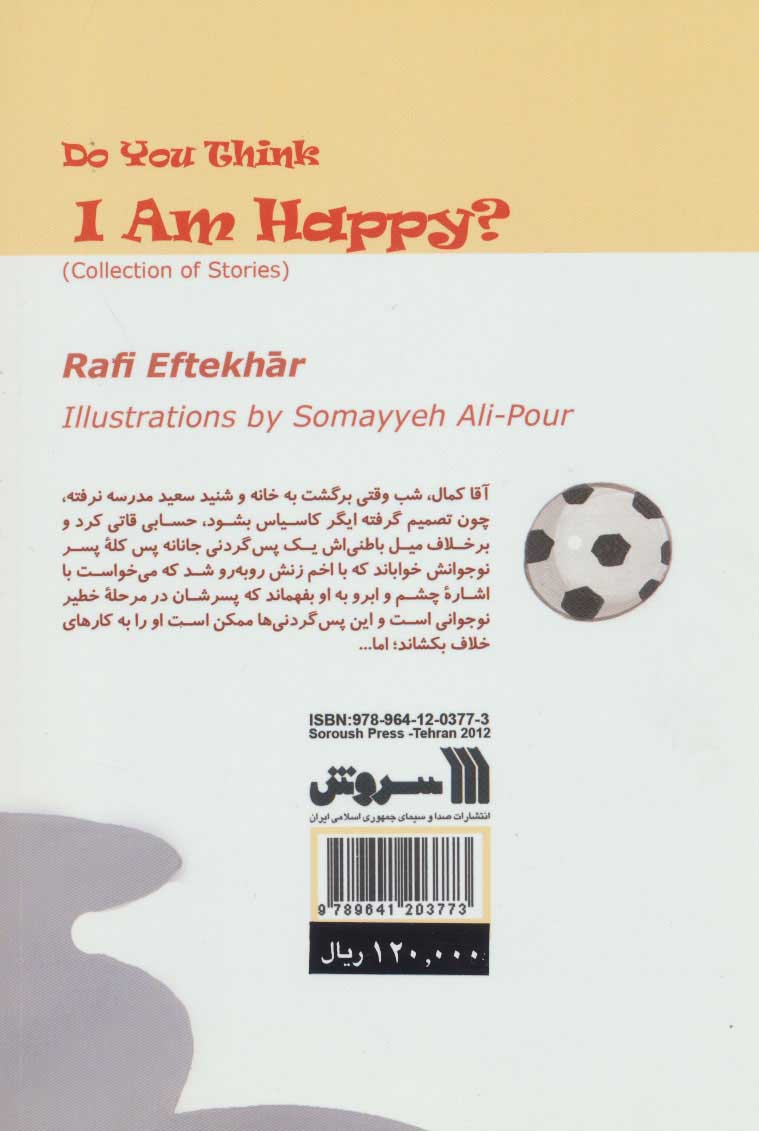 تو فکر می کنی من خوشبختم؟ (مجموعه داستان)