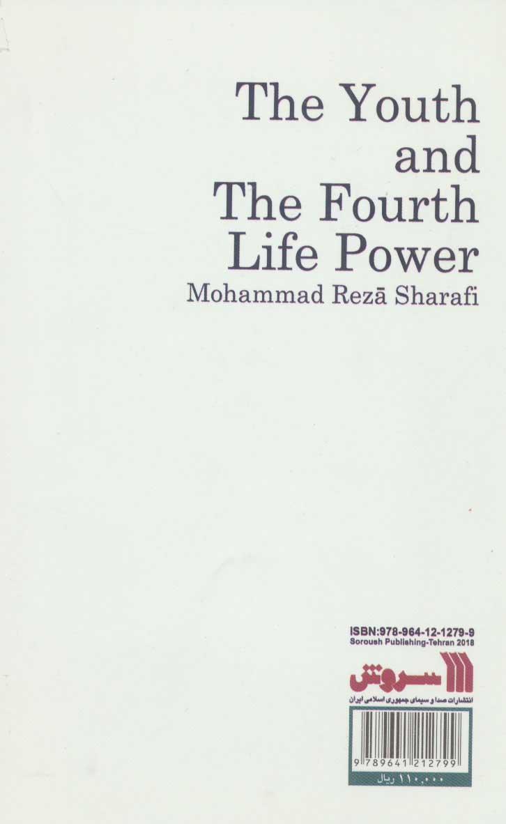 جوان و نیروی چهارم زندگی «اراده خودساز شخصیت»