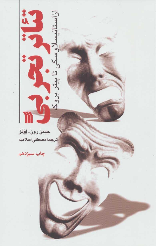 تئاتر تجربی از استانیسلاوسکی تا پیتر بروک