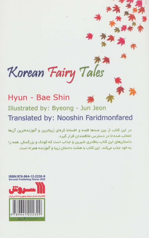 قصه ها و افسانه های شیرین کره ای