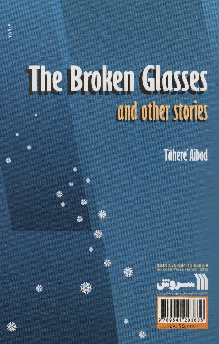 شیشه های شکسته (مجموعه داستان)