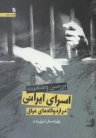 بررسی وضعیت اسرای ایرانی در اردوگاه های عراق