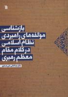 بازشناسی مولفه های راهبردی نظام اسلامی در کلام مقام معظم رهبری