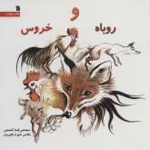 روباه و خروس (گلاسه)
