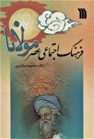 فرهنگ اجتماعی عصر مولانا