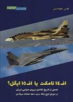 اف 14 تامکت یا اف 15 ایگل؟ (فصلی از تاریخ تکامل نیروی هوایی ایران در دوران اوج جنگ سرد،دهه 70...)