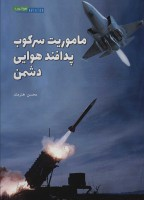 ماموریت سرکوب پدافند هوایی دشمن