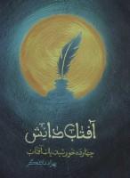 آفتاب دانش (چهارده خورشید،یک آفتاب)