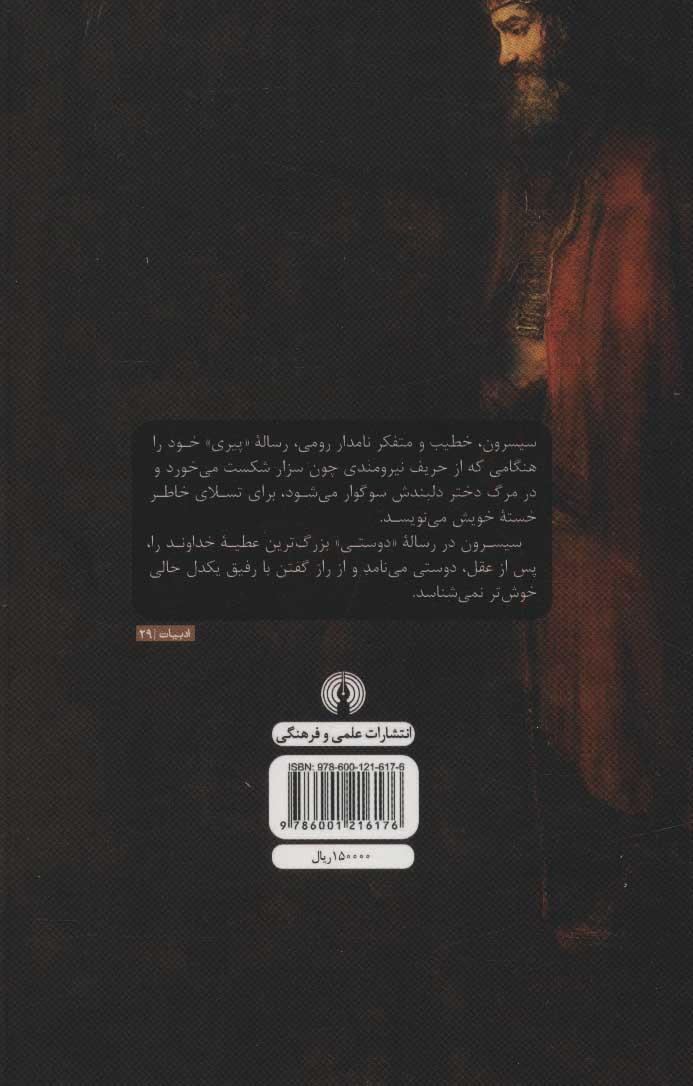 دو رساله عیش پیری و راز دوستی (ادبیات کلاسیک جهان)