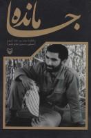جامانده (خاطرات سردار سید حجت کبیری)