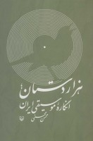 هزار دستان؛انگاره موسیقی ایران،همراه با سی دی صوتی