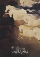 مجموعه آثار نقاشی عبدالحمید قدیریان (2زبانه،گلاسه)
