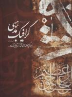 مجموعه ای از آثار گرافیک مذهبی علی وزیریان،به همراه گزیده ای از نقاشی ها،آثار… (2زبانه،گلاسه)
