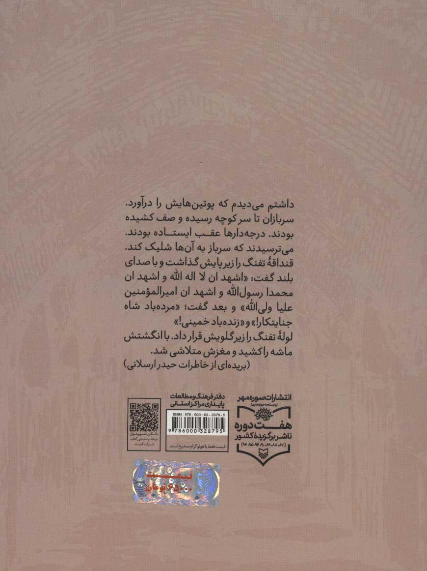 سرای انقلاب (نقش بازار تبریز در پیروزی انقلاب اسلامی)