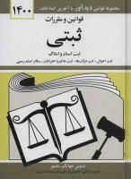 قوانین و مقررات ثبتی 1400 (ثبت اسناد و املاک،…)