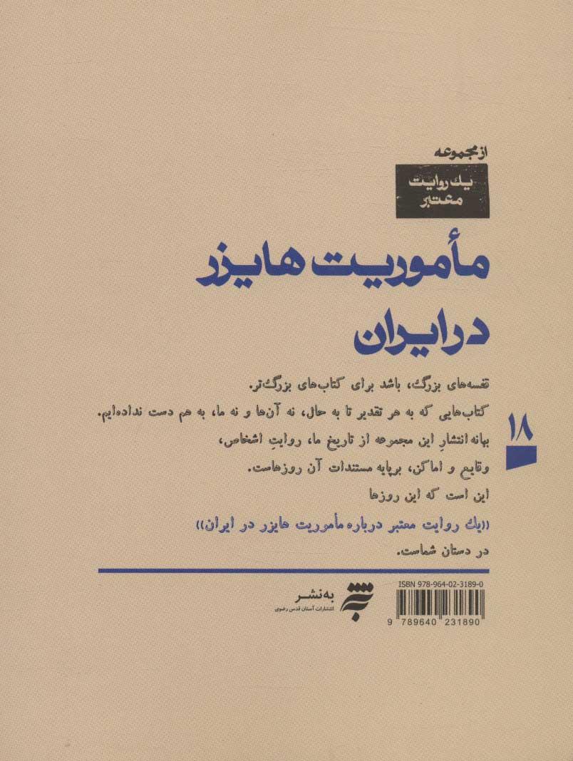 یک روایت معتبر درباره18 (ماموریت هایزر در ایران)