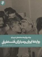 یک روایت معتبر درباره14 (روابط ایران و مبارزان فلسطینی)