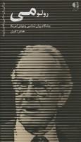 رولو می (پیشگام روان شناسی وجودی آمریکا)،(بزرگان روانشناسی و تعلیم و تربیت32)