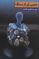 جیبی پر از سنگ