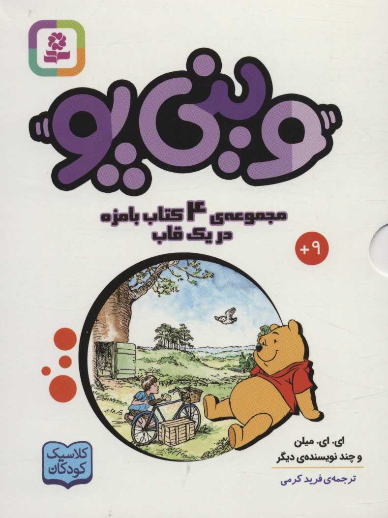 مجموعه وینی پو (کلاسیک کودکان)،(4جلدی،باقاب)