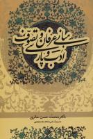 مبانی عرفان و تصوف و ادب پارسی