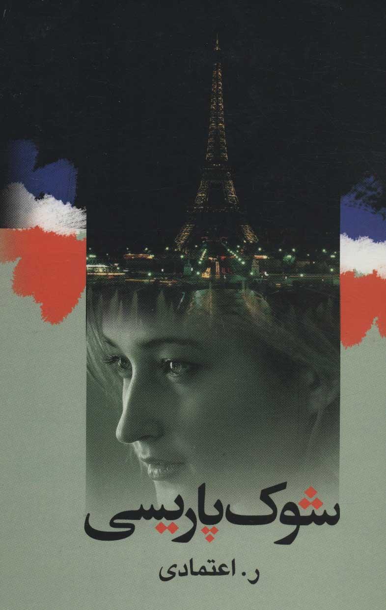 شوک پاریسی