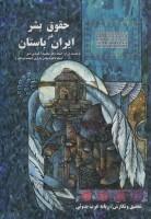 حقوق بشر در ایران باستان