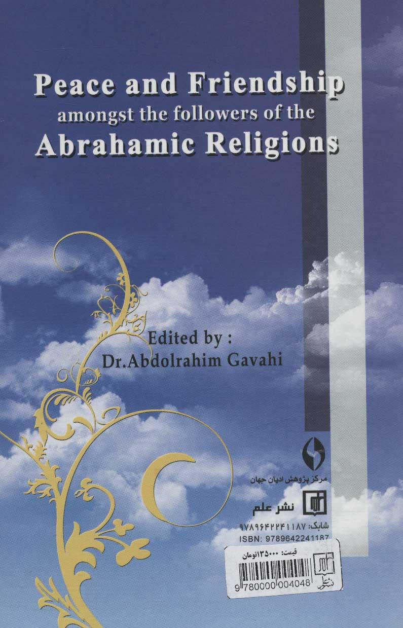 آرامش و دوستی در ادیان ابراهیمی