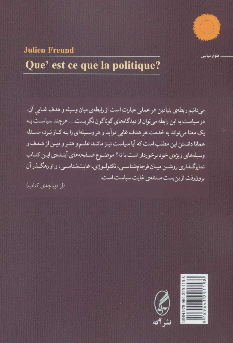 سیاست چیست؟ (علوم سیاسی)