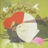 خواب سیب و بستنی (برای بچه های یمن)،(گلاسه)