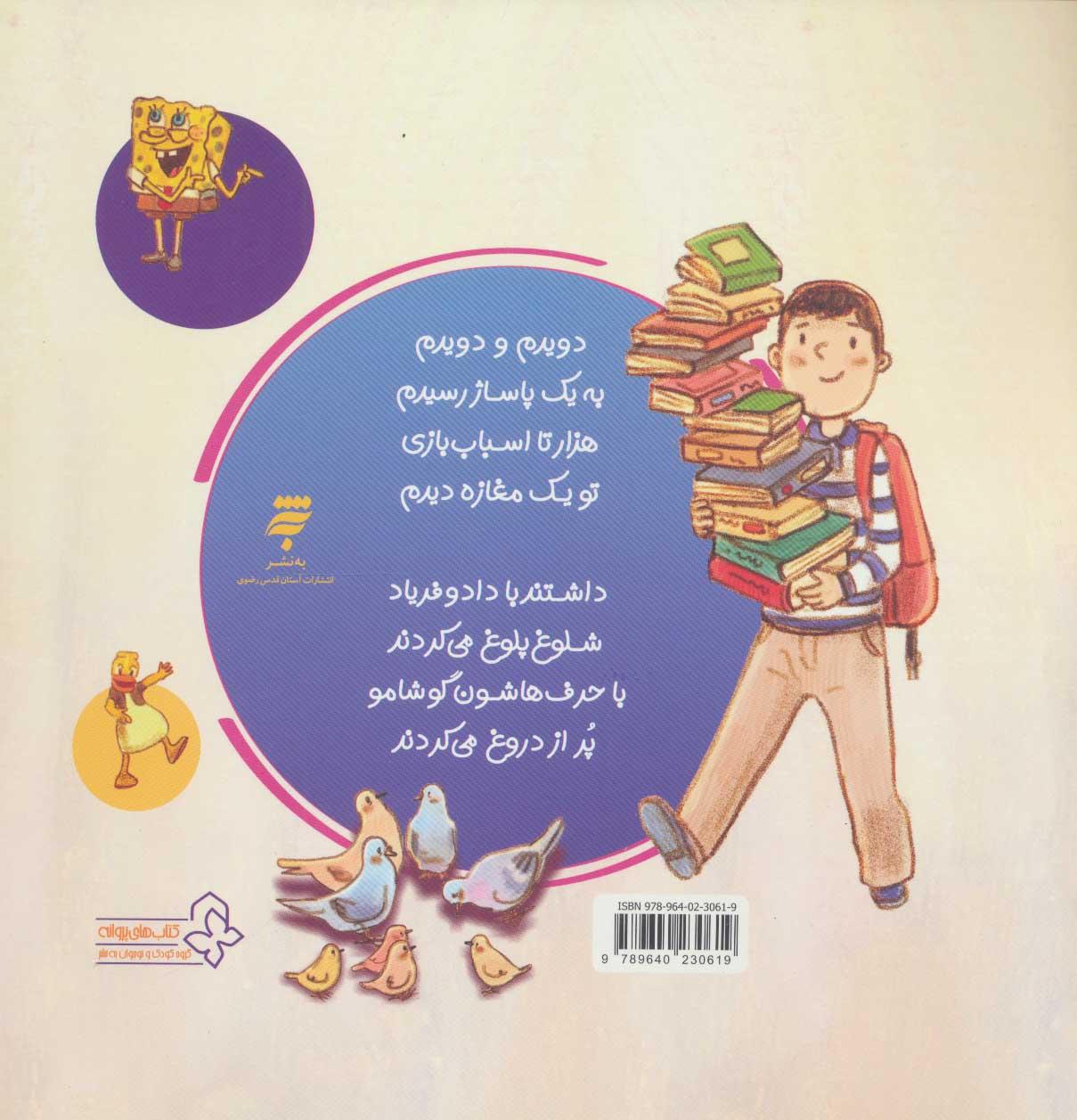 کارخونه ساخت ایران (گلاسه)