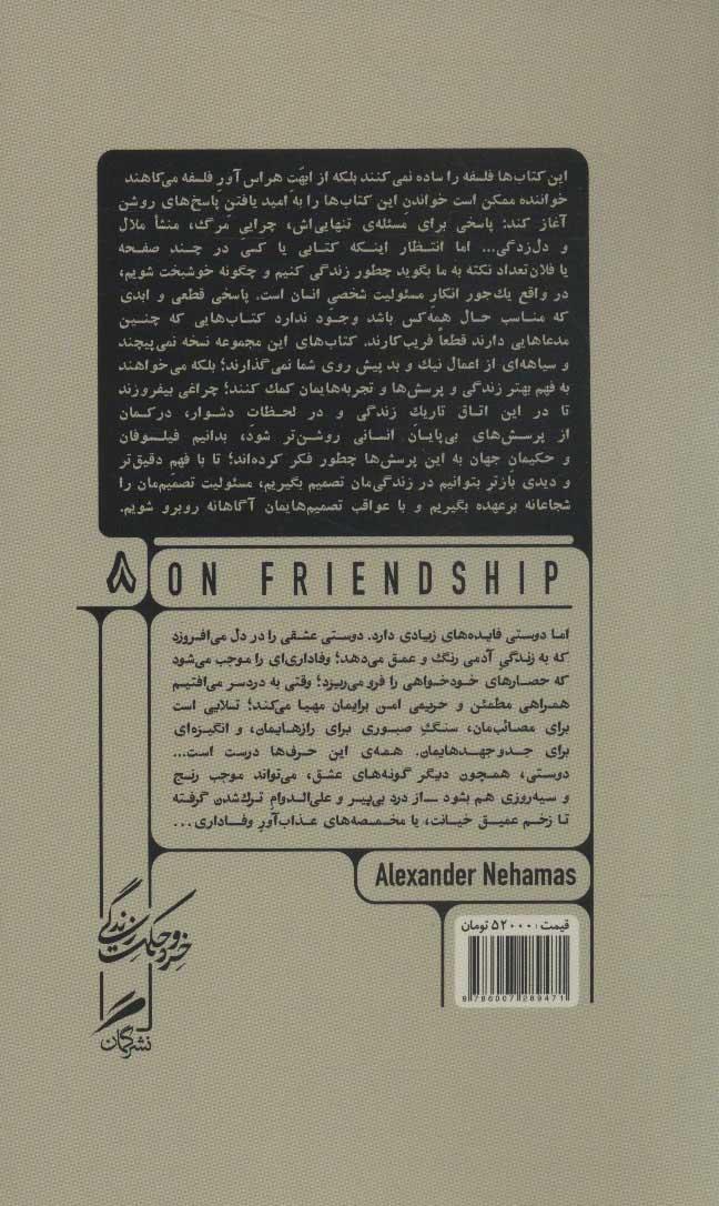 فلسفه ی دوستی (خرد و حکمت زندگی 8)