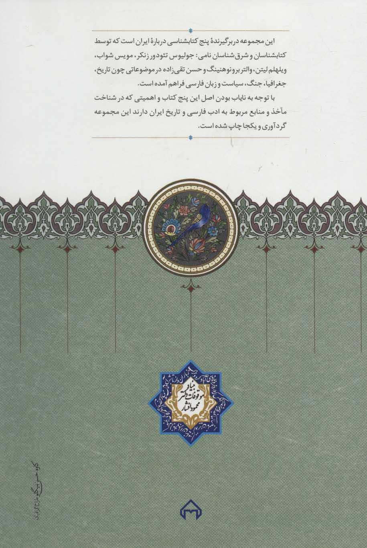 پنج کتابشناسی ایران (از زنکر،شواب،(مجله کاوه)،هنینگ و فهرست کتاب های تاریخ و سیاست…)،(3زبانه)