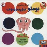 آموزش مفاهیم با پوملو،فیل فیلسوف 3 (رنگ ها)